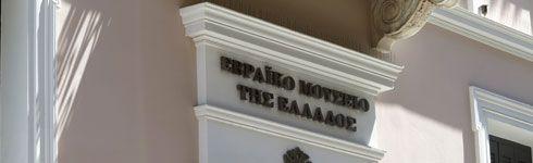 Εβραϊκό Μουσείο της Ελλάδας