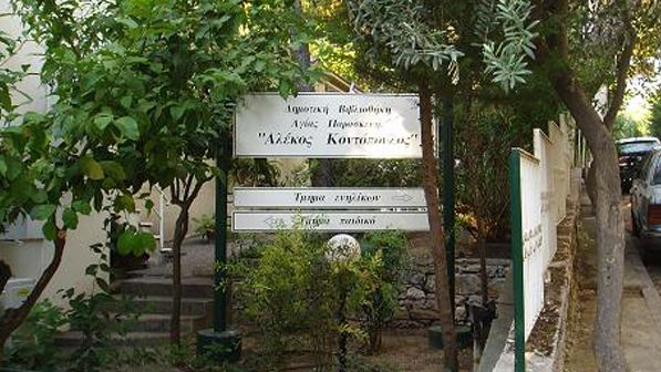 Alekos Kondopoulos Museum