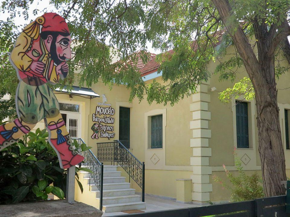 Spathareio Shadow Museum Maroussi