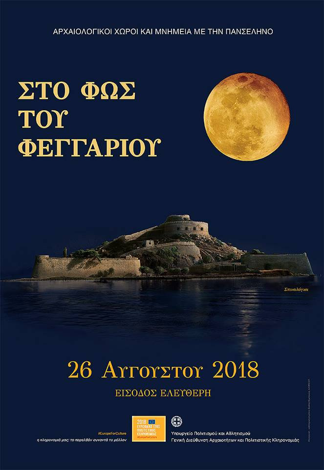 Free entry to Greek museums and ancient sites_n