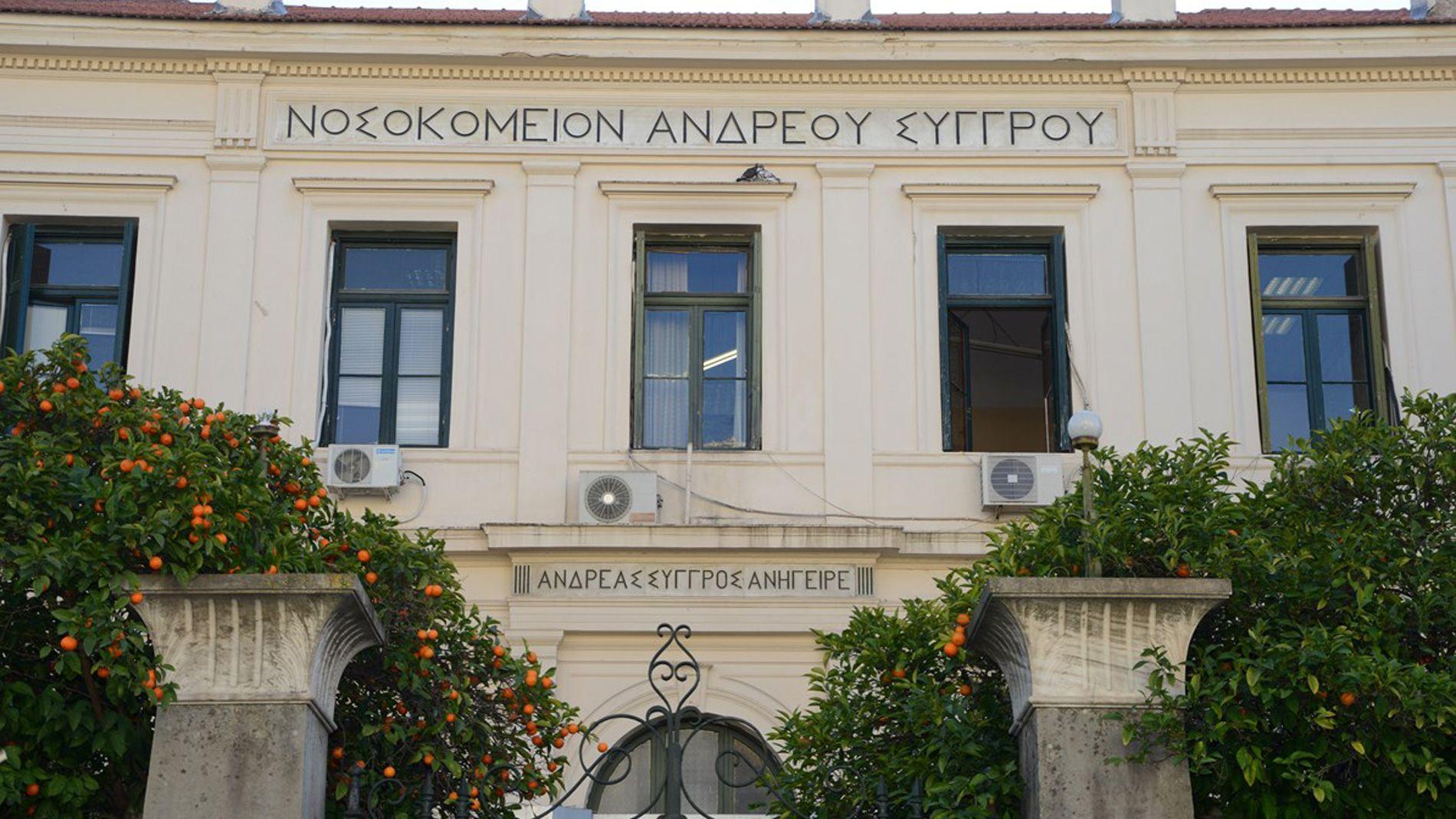 Andreas Syngros Hospital Athens Attica